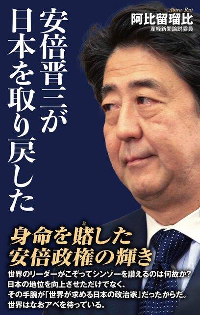 【ワック新刊のご案内】阿比留瑠偉:安倍晋三が日本を取り戻した
