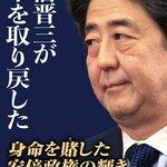 【ワック新刊のご案内】阿比留瑠比:安倍晋三が日本を取り戻した