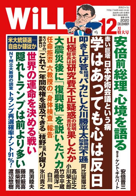 月刊『WiLL』12月特大号は10月26日(月)発売です