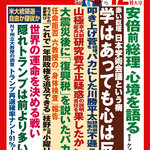 【WiLL最新号のご案内】月刊『WiLL』12月特大号は10月26日(月)発売です!