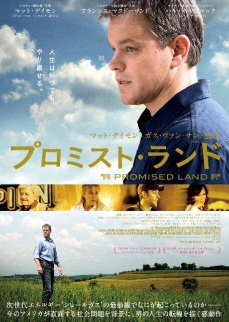 映画『プロミスト・ランド』のポスター