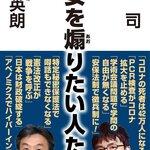 【ワック新刊のご案内】上念司&篠田英朗:不安を煽りたい人たち