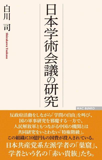 【ワック新刊のご案内】日本学術会議の研究