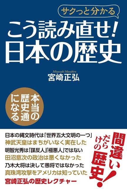 【ワック新刊のご案内】こう読み直せ! 日本の歴史