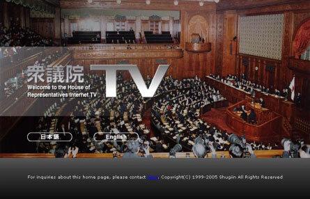 衆議院TV (4470)
