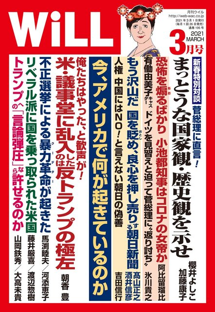 【WiLL最新号のご案内】月刊『WiLL』3月号は1月...