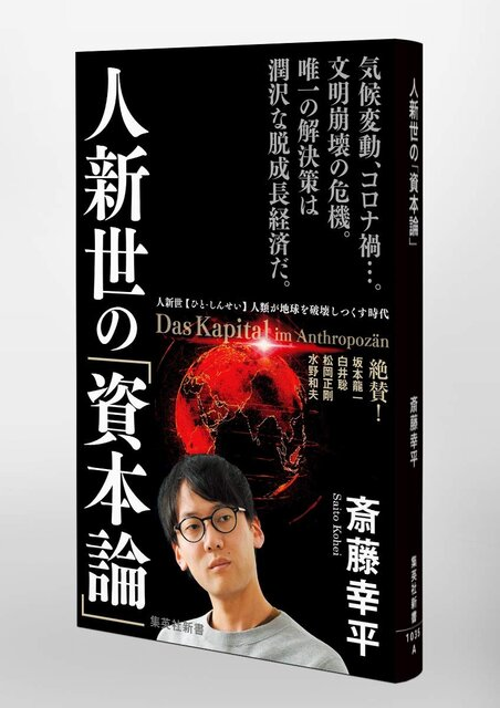 古田博司&朝香 豊:ベストセラー『人新世の「資本論」』...