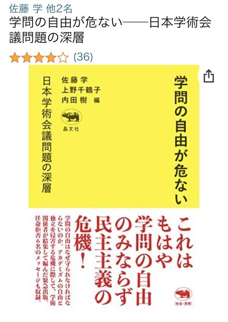 山口敬之:再燃する「日本学術会議問題」に学ぶ―専制主義...