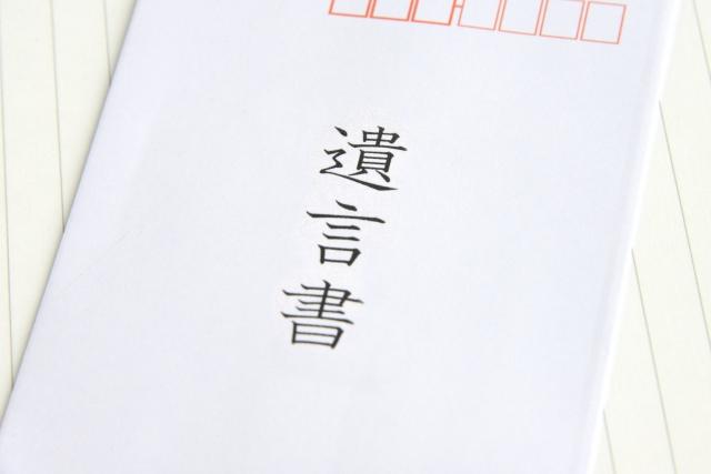 【長生き応援シリーズ】遺言書とは? 書き方や効力を発揮するケ...