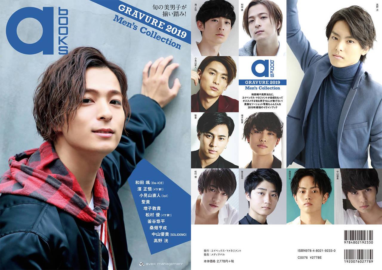 1/18(金)発売「a-books GRAVURE 2019 -Men's Collection-」発売記念イベント決定!