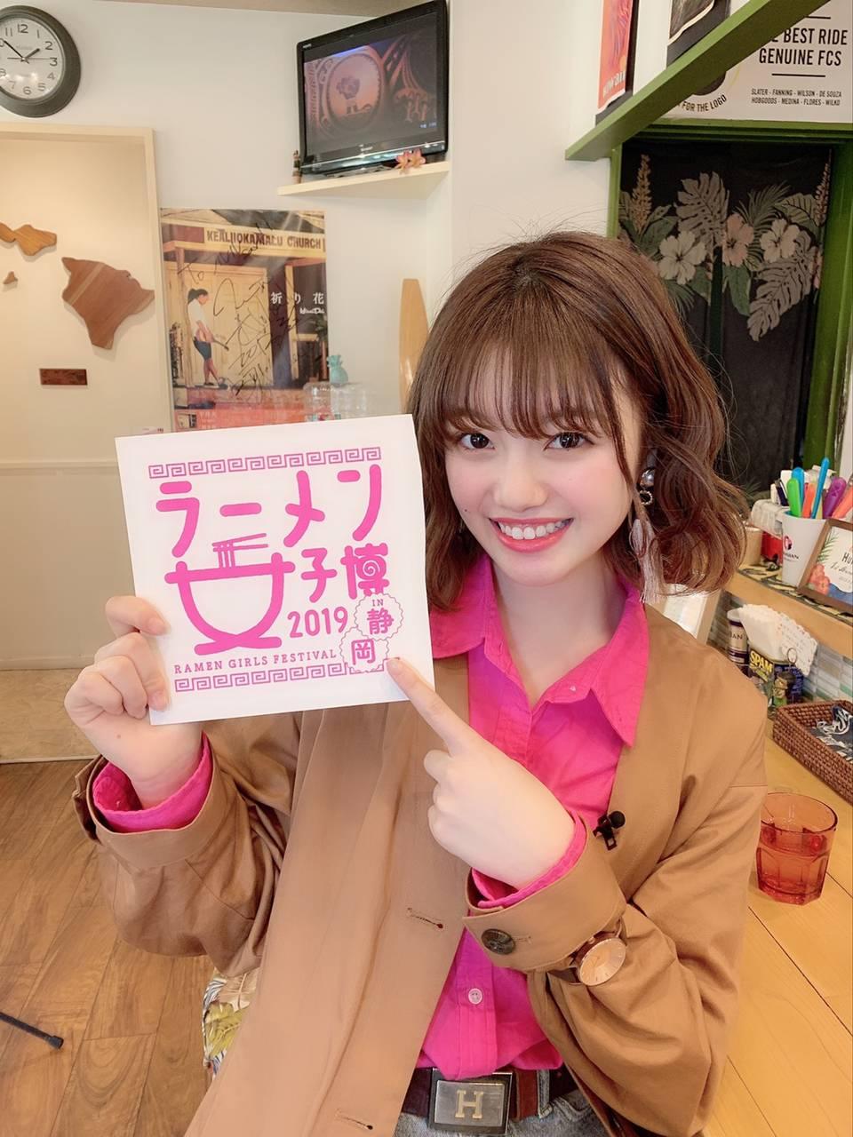 『ラーメン女子博』を盛り上げるサポーターにショートヘアのラーメン大好き美少女・萩田帆風が就任!SNSを通じて日本や海外の方たちへイベントの魅力を発信!