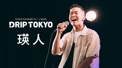 瑛人、スペシャ×J-WAVEの公開収録企画「DRIP TOKYO」に登場。ライブ映像をプレミア公開!