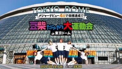 【史上最速!豆柴の大群、メジャーデビュー4日で東京ドーム決定!!新曲「今」のMV公開!!】