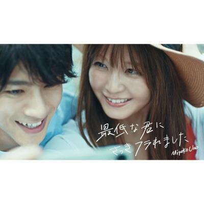 宇野実彩子(AAA)、山田裕貴と初共演のドラマ仕立てのミュージックビデオが解禁!