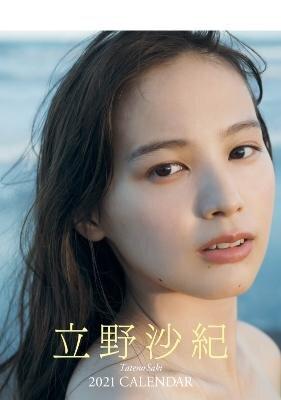 驚異の顔面偏差値・立野沙紀、初のソロカレンダーが発売開始!