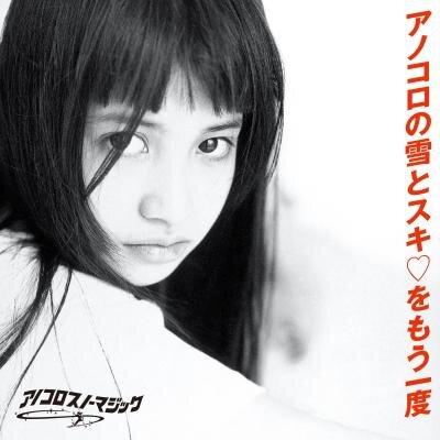 アノコロの時代の象徴的美少女、15歳の吉川ひなのが、時代を超えて、今、CDジャケットに!!