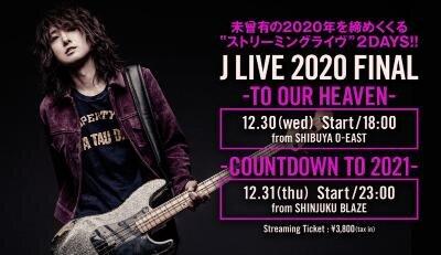 J 2020年を締めくくる年末ライヴ2DAYSがニコ生より生配信決定!