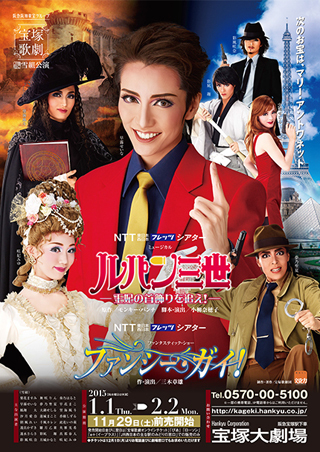 http://kageki.hankyu.co.jp/fun/introduction.html (16912)