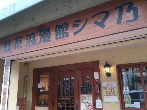 【紅茶浪漫館 シマ乃】