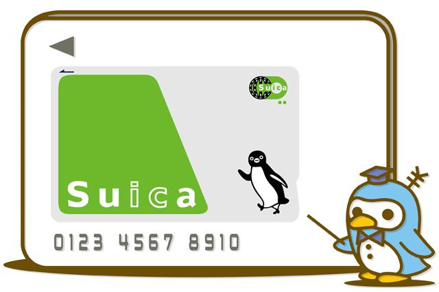 Suica のキャラクターは「ペンギン」くん。毎日使っ...