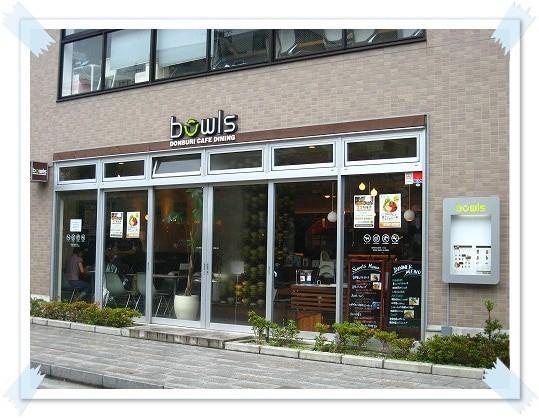 鎌倉の鶴岡八幡宮近くにある どんぶりカフェ「bowls...
