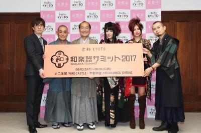 「日本最大級の和楽器フェス「和楽器サミット2017」開催決定!!」