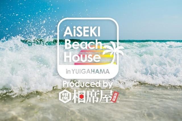 """日本初!鎌倉・由比ガ浜に""""全く新しいタイプの海の家""""が誕生!「相席屋」を運営するセクションエイトが、男女の出会いのきっかけを作る 海の家『AISEKI BEACH HOUSE』をオープン!!"""