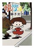 獅子文六『悦ちゃん』 - Panasonic Melodious Library パナソニック メロディアス ライブラリー - TOKYO FM - 小川洋子,藤丸由華 - (36114)