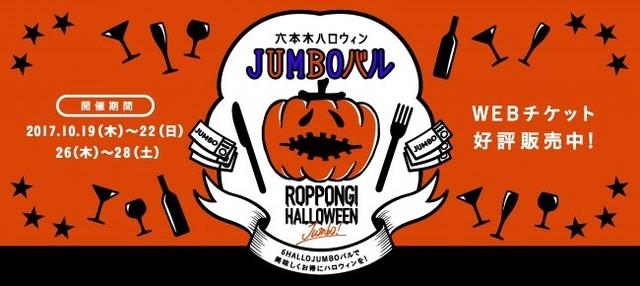 """10万人以上の来場者を見込む大型ハロウィンの大人気グルメイベント!「六本木ハロウィン """"JUMBO"""" バル」今年も開催決定!"""
