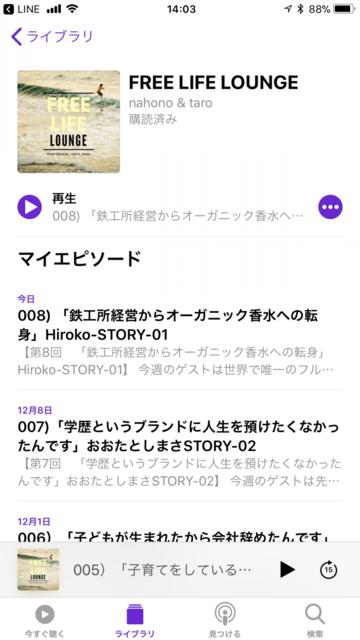 iPhoneのポッドキャストアプリでnahonoと検索...