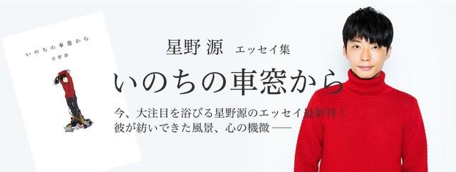 星野源『いのちの車窓から』 特設サイト|KADOKAWA (50244)