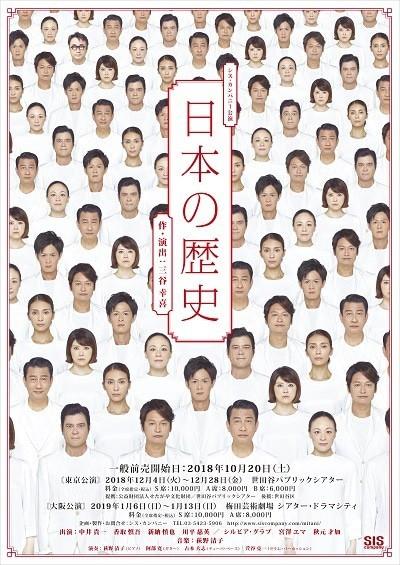 ☆ミュージカル「日本の歴史」 | 中井貴一BLOG 五感の旅 (50910)