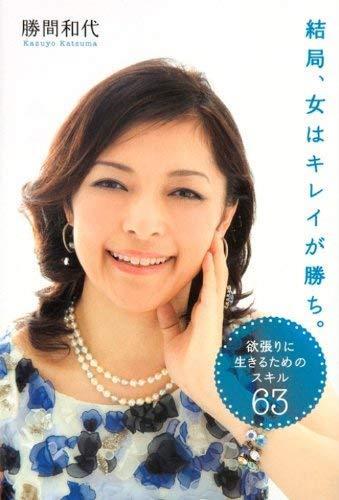 結局、女はキレイが勝ち 感想 勝間 和代 - 読書メーター (51202)
