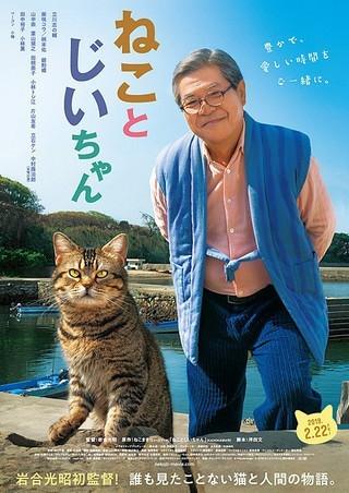 ねことじいちゃん : 作品情報 - 映画.com (51803)