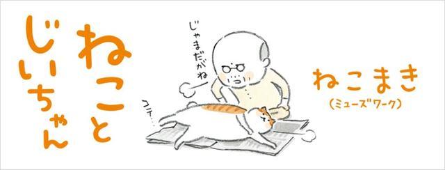 ねことじいちゃん | Purina (51807)
