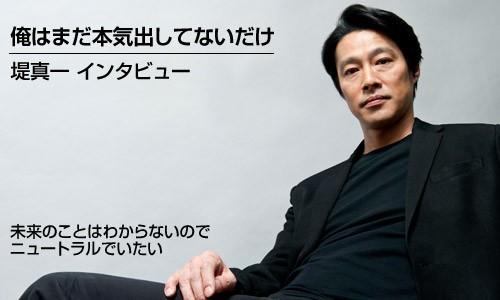 『俺はまだ本気出してないだけ』堤真一 単独インタビュー - インタビュー - Yahoo!映画 (51901)