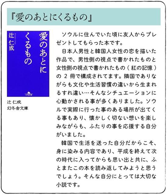 俳優・大谷亮平が選んだ、次の時代に残したい平成の1冊は? | ダ・ヴィンチニュース (52752)