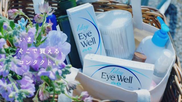 1day EyeWell