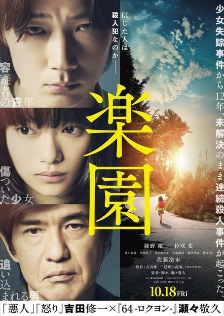 楽園 : 角川映画 (57253)