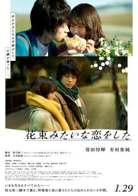 (c)『花束みたいな恋をした』製作委員会 (59915)