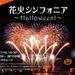 花火シンフォニア~Halloween!~   横浜・八景島シーパラダイス