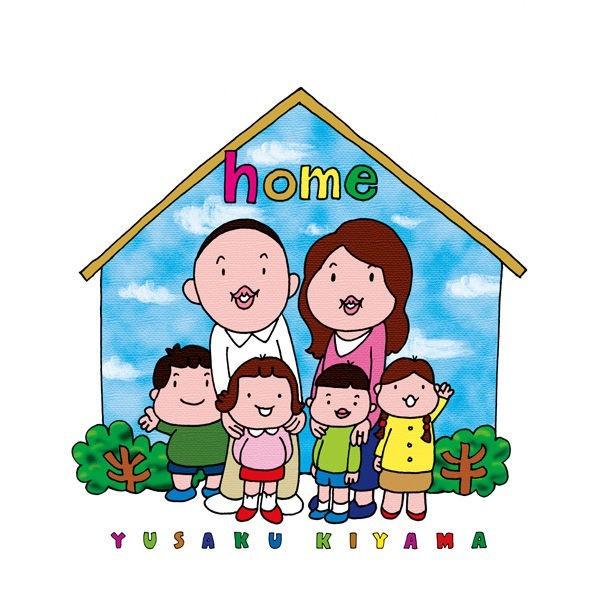 24時間テレビ放送後のブルゾン・宮迫の心に染みた…木山裕策 名曲「home」を大熱唱!