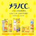 メラノCC  | ロート製薬: 商品情報サイト