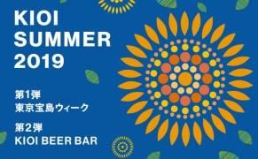 夏を感じられる PHOTO SPOT ♪ #KIOI_SUMMER