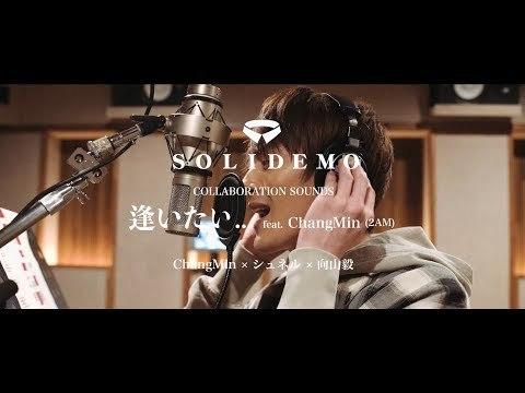 SOLIDEMO初のアーティストコラボ 「逢いたい… feat. ChangMIn (2AM)」のMVをavexチャンネルで公開!!
