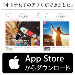 オトナ女子アプリ