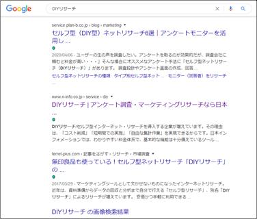DIYリサーチ検索結果