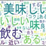 """【無料キャンペーン案内】""""VOC""""の活用を促進させる、MAppsテキストマイニングサービス無料キャンペーン"""