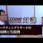 【対談企画:丸山教授②】マーケティングリサーチの成功例と失敗例