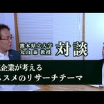 【対談企画:丸山教授③】一流企業が考えるオススメのリサーチテーマ